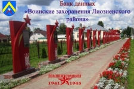 """Банк данных """"Воинские захоронения Лиозненского района"""""""