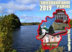 Лиозненский район 2019